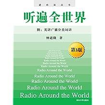 听遍全世界(第3版)
