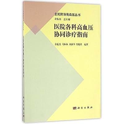 医院各科高血压协同诊疗指南.pdf