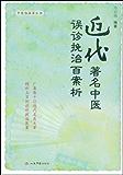 近代著名中医误诊挽治百案析 (中医临床家丛书)