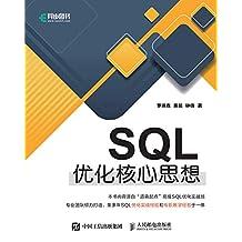 SQL优化核心思想(异步图书)