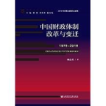 中国财政体制改革与变迁(1978~2018) (改革开放研究丛书)