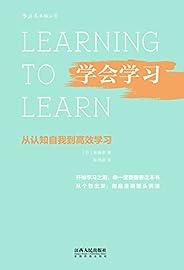 学会学习(好方法比努力更重要,从个性出发,找到学习的制胜关键!)