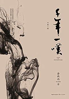 """""""千年一叹【余秋雨至为珍贵的代表作】"""",作者:[余秋雨]"""