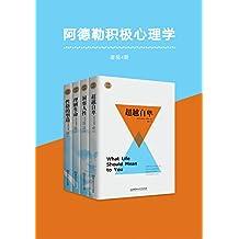 阿德勒积极心理学(套装共4册) (自性文丛:个体心理学创始人阿德勒的经典著作,风靡西方世界的心理自疗书,深受华生、杜威、马斯洛、罗杰斯等心理学大师的推崇)