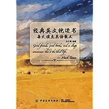 经典英文枕边书:每天读点英语散文