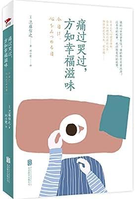 痛过哭过,方知幸福滋味.pdf
