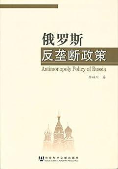 """""""俄罗斯反垄断政策"""",作者:[李福川著]"""