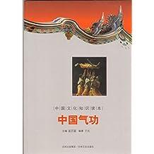 中国气功 (中国文化知识读本)