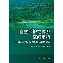 自然保护地体系空间重构:政策背景、技术方法与规划
