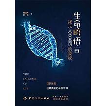 生命的语言:揭示人类基因的奥秘
