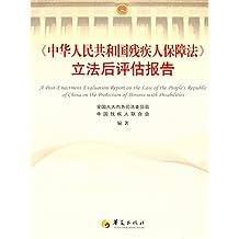 《中华人民共和国残疾人保障法》立法后评估报告
