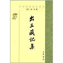 中国佛教典籍选刊:出三藏记集
