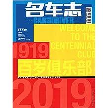 名车志CAR AND DRIVER 杂志 2019年1月总第228期 1919-2019百岁俱乐部/遗失的美好
