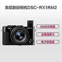 索尼(SONY)全画幅黑卡 DSC-RX1RM2 数码相机 35mm F2 蔡司定焦镜头(RX1R2大底卡片相机)附送金士顿64g高速SD卡+索尼原装BX1电池+Aisying49mmUV保护镜+金刚膜+读卡器+相机包+3件套清洁套装