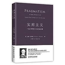 实用主义:一些旧思想方法的新名称(一部改变你思维方式的经典哲学)