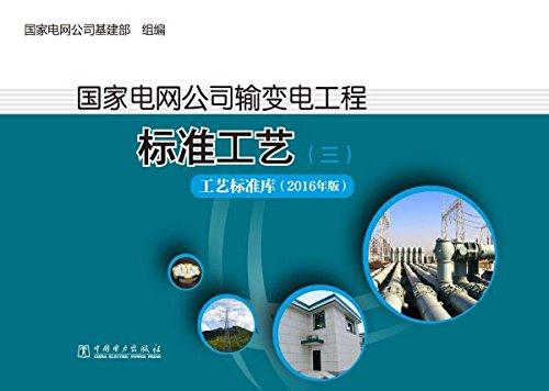 国家电网公司输变电工程标准工艺(三):工艺标准库(2016年版)(ePub+AZW3+PDF+高清)