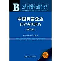 中国民营企业社会责任报告(2015)