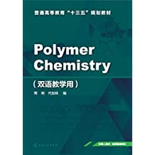 高分子化学=Polymer Chemistry:双语教学用:英文 (English Edition)