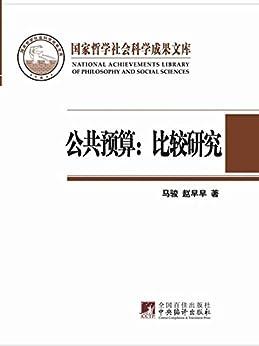 """""""公共预算:比较研究(国家哲学社会科学成果文库)"""",作者:[马骏]"""