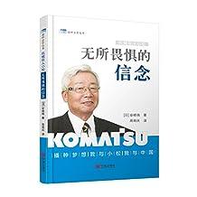 无所畏惧的信念(机械巨人小松)/健峰企管丛书