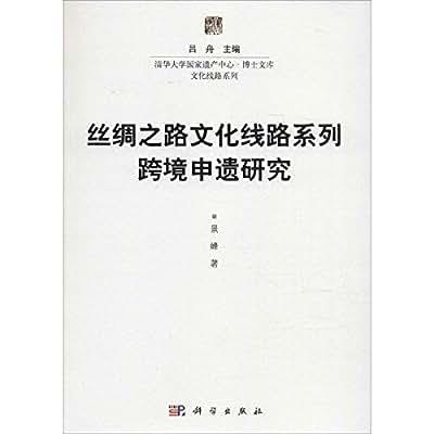 丝绸之路文化线路系列跨境申遗研究.pdf