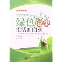 低碳环保书系:绿色健康生活面面观
