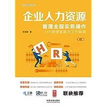 企业人力资源管理全程实务操作(第三版)