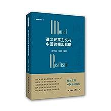 道义现实主义与中国的崛起战略/经世学人文丛