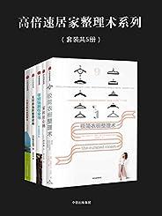 高倍速居家整理术系列(套装共5册)(高效生活管理术,过人人羡慕的优质生活)