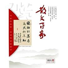 散文百家 月刊 2018年02期