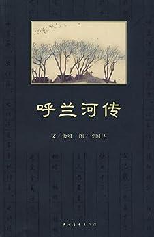 """""""呼兰河传"""",作者:[萧红]"""
