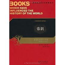 常识:影响世界历史进程的书