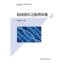 基因治疗之伦理审视 (生命伦理学科学技术伦理学丛书)