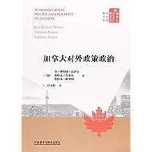 加拿大对外政策政治/加拿大前沿著作翻译丛书