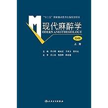 现代麻醉学(第4版全上册)