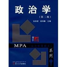 政治学(第2版) (复旦博学·MPA(公共管理硕士)系列)