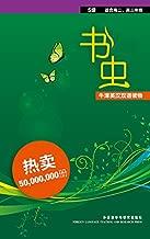 书虫·牛津英汉双语读物(第5级)(套装共8本) (English Edition)