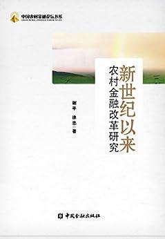 """""""新世纪以来农村金融改革研究 (中国农村金融论坛书系)"""",作者:[谢平, 徐忠]"""