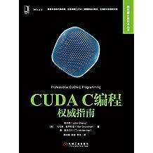 CUDA C编程权威指南 (高性能计算技术丛书)