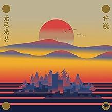 许巍:2018全新音乐作品辑《无尽光芒》CD+相框+歌词本
