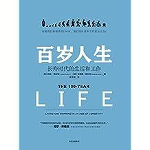 百岁人生:长寿时代的生活和工作(罗振宇2019年跨年演讲推荐书目)