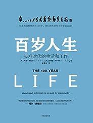 百歲人生:長壽時代的生活和工作(羅振宇2019年跨年演講推薦書目)