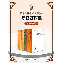 康德著作集(套装10册)(汉译世界学术名著丛书)