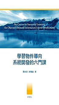 """學習物件導向系統開發的六門課(Six Courses to Successful Learning the Objected Oriented) (Traditional Chinese Edition)"",作者:[曹永忠、許智誠]"