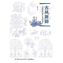 古风新韵:中国传统纹样与现代设计