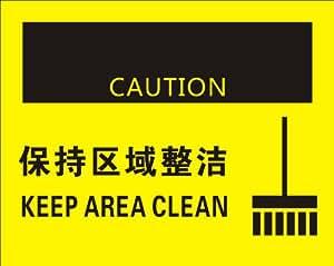子途 保持区域整洁 消防验厂 安全标识牌 安全警示标志 中英文安全标志 广告牌 可定做