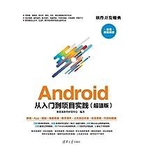 Android 从入门到项目实践(超值版)