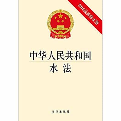 中华人民共和国水法.pdf