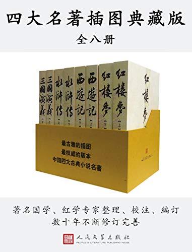 中国四大名著(插图典藏版)