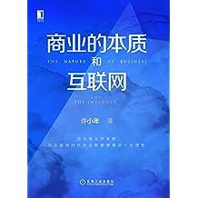 """商业的本质和互联网【中欧商学院教授、中国经济学界""""孙冶方奖""""获得者许小年教授新作,回归商业的本质,为互联网时代的创新激情增添一分理性。】"""